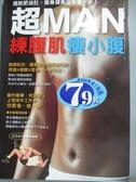 【書寶二手書T9/體育_IFU】超MAN練腹肌瘦小腹_宮崎裕樹