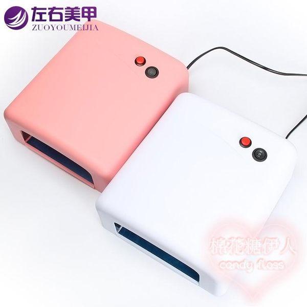 新款個性LED指甲光療燈烤箱甲油膠機器LVV2939【棉花糖伊人】TW