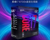 CPU 主機板吃雞套裝5  i7 8700K 酷睿六核CPU盒裝Z370主板igo