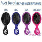 【彤彤小舖】Wet Brush 去結梳 乾濕兩用梳 輕鬆梳理糾結 迷你圓形髮梳 攜帶方便 原裝包裝