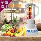 歐斯樂 台灣製造塑膠杯碎冰1500cc果汁機/調理機 HLC-727【免運直出】