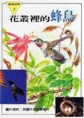 書立得-花叢裡的蜂鳥