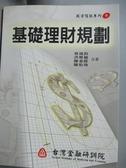 【書寶二手書T4/投資_ONA】基礎理財規劃-金融研訓9_林 鴻鈞 (金融)