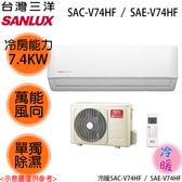 【SANLUX三洋】9-11坪變頻冷暖分離式冷氣 SAE-V74HF/SAC-V74HF 送基本安裝