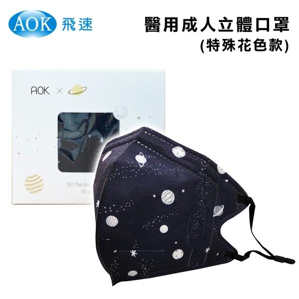 【AOK 飛速】3D立體成人醫用口罩-星空款L(25入/盒)
