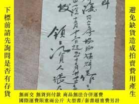 二手書博民逛書店54年罕見紙條書法 領到【編號79】Y175307