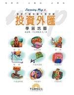 二手書博民逛書店 《投資外匯-投資理財5》 R2Y ISBN:9868028795│林若甄