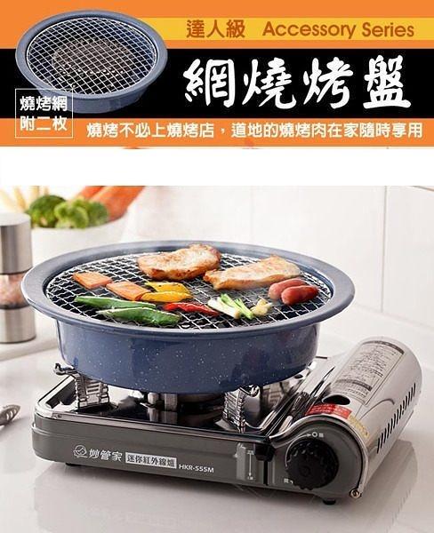 【艾來家電】休閒(烤肉)爐 – 網燒達人瓦斯爐用烤盤  CB-P-AM2 / CB-P-AM3