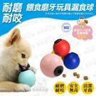 MIT漏食磨牙玩具球 1入 (顏色隨機出貨) SGS檢驗安全無毒