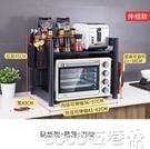 熱賣微波爐架廚房置物架微波爐架烤箱架子桌面臺面用品家用大全可伸縮雙層收納LX coco