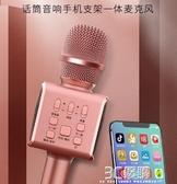 新科話筒音響一體傳音麥克風手機通用全民唱歌K歌神器無線藍芽全能麥家用 3C
