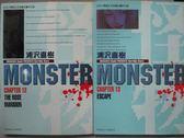 【書寶二手書T1/漫畫書_MKO】Monster_12&13集_共2本合售_浦澤直樹