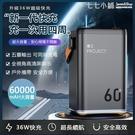 【24h現貨】60000mAh戶外行動電源地攤應急大容量充電雙向快充36W儲能電源