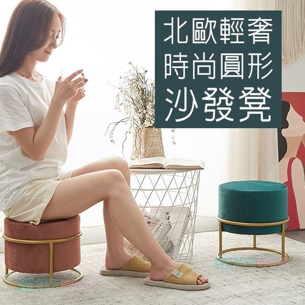 北歐輕奢時尚沙發凳 圓形椅凳 矮凳 椅子 換鞋 小椅(三種高度可調)