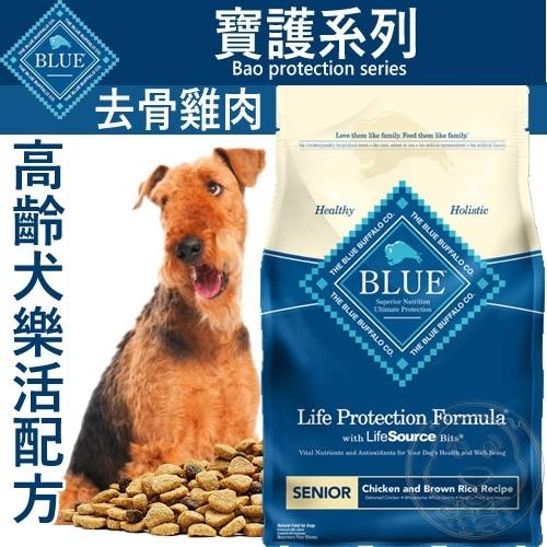 【培菓幸福寵物專營店】Blue Buffalo藍饌《寶護系列》高齡犬樂活配方飼料-去骨雞肉-15lb/6.8kg