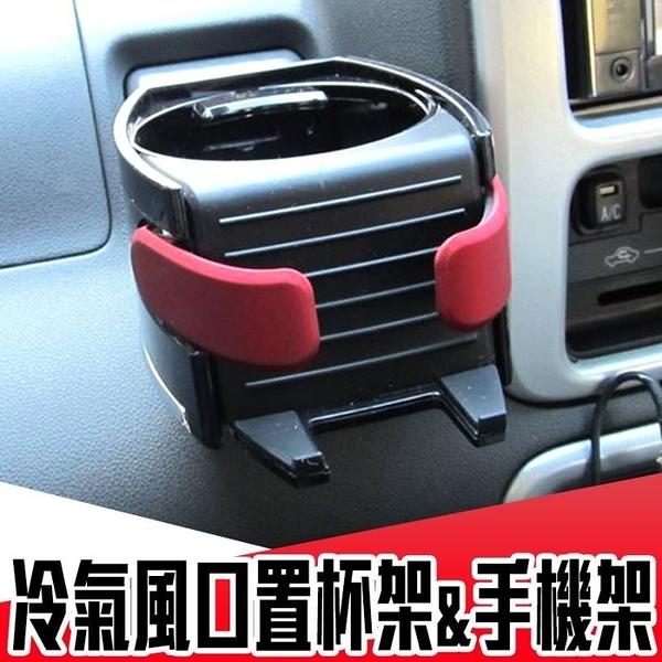 日本 MIRAREED 冷氣風口置杯架 手機架 汽車杯架 車用杯架 出風口手機架 飲料架 手機防滑墊