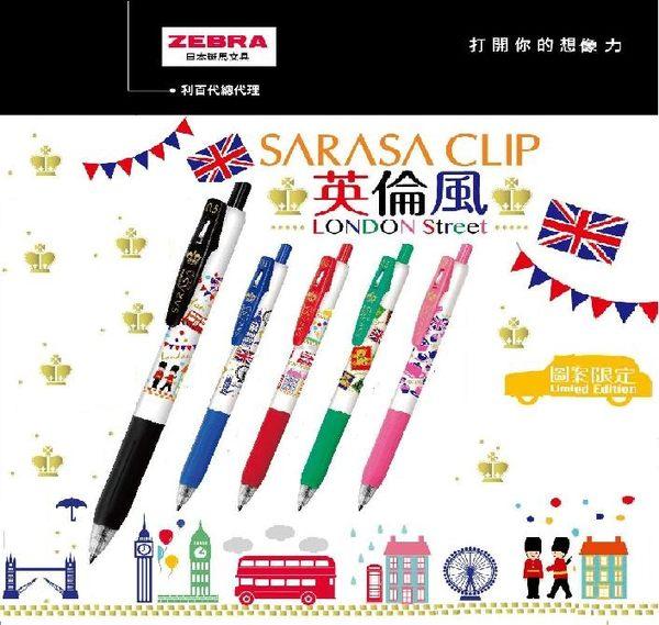 ZEBRA 斑馬 JJ15-LS SARASA CLIP 英倫風 0.5 mm 自動鋼珠筆5色組(袋裝)