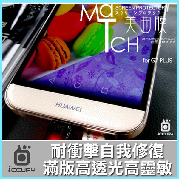 (軟膜) iccupy 黑占 華為 G7+ G7 Plus 正面-2入 滿版 美曲膜 保護貼 螢幕保護膜