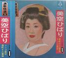 演歌特選 1+2 美空雲雀 CD (音樂影片購)