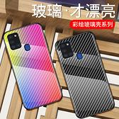 三星 Galaxy A21s 手機殼 玻璃保護套 全包防摔個性男女潮牌殼 彩色保護殼 軟邊硬殼