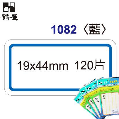 【西瓜籽】《鶴屋》 自粘標籤(藍) 19×44mm(120片) 1082 (自黏標籤/列印標纖/事務標籤)