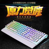 RKS108RGB復古蒸汽朋克機械鍵盤有線背光游戲青軸炫光機械鍵盤  艾尚旗艦店