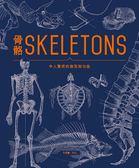 骨骼SKELETONS:令人驚奇的造型與功能