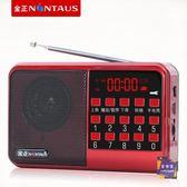 收音機 收音機老人迷你便攜式小音響插卡MP3播放器充電隨身聽