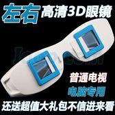 3D左右格式電視通專用3d眼鏡秒紅藍左右分屏立體觀屏鏡