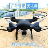 超大遙控飛機無人機航拍器4K高清專業直升機飛行器兒童玩具航模型 ATF夢幻小鎮