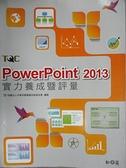 【書寶二手書T6/電腦_E46】PowerPoint 2013實力養成暨評量_中華民國電腦技能基金會