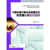 中國多層次養老保險體系的製度優化與路徑選擇