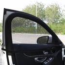 汽車遮陽簾 車窗防蚊網汽車遮陽簾車用窗簾...
