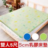 【米夢家居】夢想家園-雙面精梳純棉-天然乳膠床墊5公分厚-雙人5尺青春綠