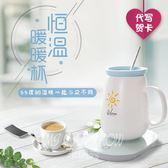 暖暖杯恒溫器暖杯墊牛奶辦公室家用保溫墊55度加熱底座恒溫寶
