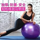 健身球瑜伽球升級加厚防爆孕婦家用器材裝備女初學者瑜伽氣球 童趣屋  新品