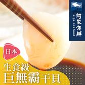 【日本原裝】超特大級2L生食級干貝1Kg/盒(約16~20顆) 刺身 乾煎 生干貝 鮮甜 厚實飽滿 合格防偽標