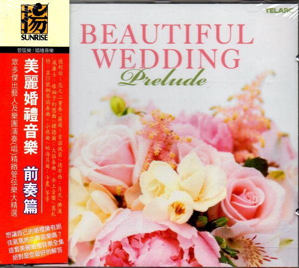 【停看聽音響唱片】【CD】美麗婚禮音樂:前奏篇