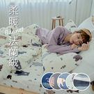 【多款任選】超柔瞬暖法蘭絨單人床包+雙人...