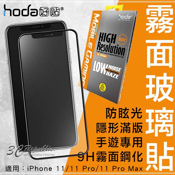 免運 hoda iPhone 11 Pro Max 手遊 2.5D 隱形滿版 防眩光 9H 霧面 鋼化 玻璃 保護貼