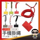 現貨 手機殼掛繩 手機吊繩 手機殼萬能掛繩 手機帶 手機繩 手機掛帶 歐文購物