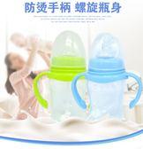 寶寶奶瓶嬰幼兒寬口徑奶瓶新生兒帶手柄防脹氣耐摔奶嘴瓶 優樂居