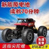 遙控汽車模合金四驅高速攀爬賽車兒童玩具男孩充電動 YXS全館免運