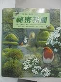 【書寶二手書T4/兒童文學_D7P】祕密花園_法蘭西絲.霍森.柏內特
