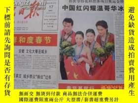二手書博民逛書店罕見【體育】人民日報   中國首獲花樣項目奧運金牌Y25143