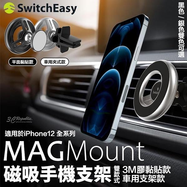 SwitchEasy Mag 磁吸支架 手機支架 3M膠 黏貼式 車載 車架 支援MagSafe iPhone 12