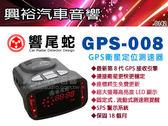 【響尾蛇】GPS-008 GPS衛星定位測速器*最新8代GPS接收引擎