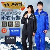 《獨家設計!水之呼吸》 超輕速乾雨衣套裝 兩件式雨衣 雙層雨衣 反光雨衣 雨衣褲 風雨衣 雨衣