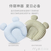 定型枕嬰兒定型枕防偏頭枕頭糾正矯正頭型0-1歲夏季透氣新生兒寶寶四 麥吉良品