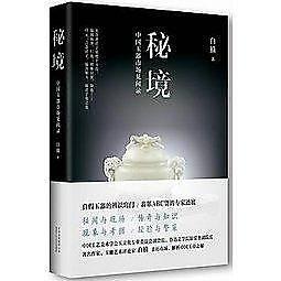 簡體書-十日到貨 R3Y【祕境——中國玉器市場見聞錄】 9787530215074 北京十月文藝出版社 作者